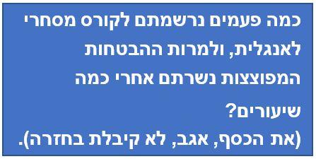 שאלה ככחולה1